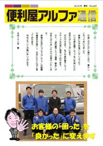 ニュースレター 便利屋アルファ通信