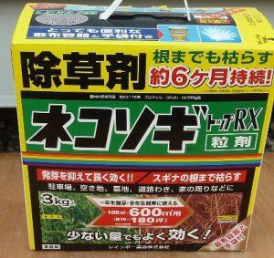 除草剤粒剤