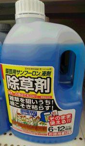 除草剤液剤