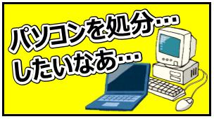 パソコン処分