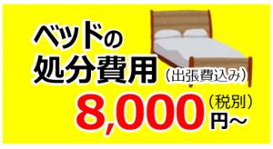 ベッドの処分費用