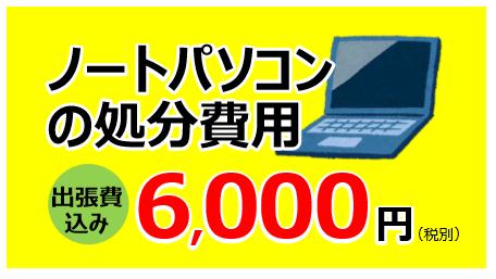 パソコン処分05