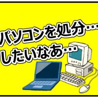 パソコン処分08
