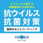 kinoshield_eyecatch