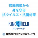 株式会社アルファ抗菌サービスの抗ウイルス・抗菌対策ならキノシールド