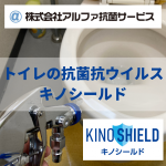 株式会社アルファ抗菌サービストイレの抗菌抗ウイルスにキノシールド