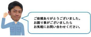 飯島さんアンケート用