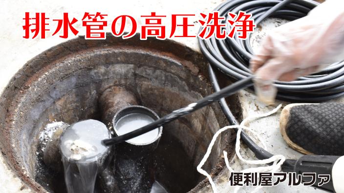 douga_kouatsu-haisuikan01