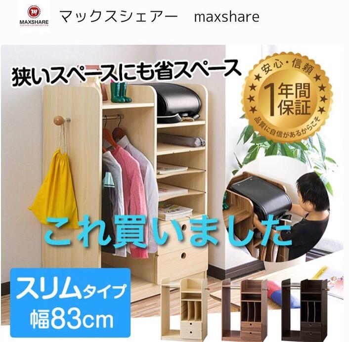 買った家具