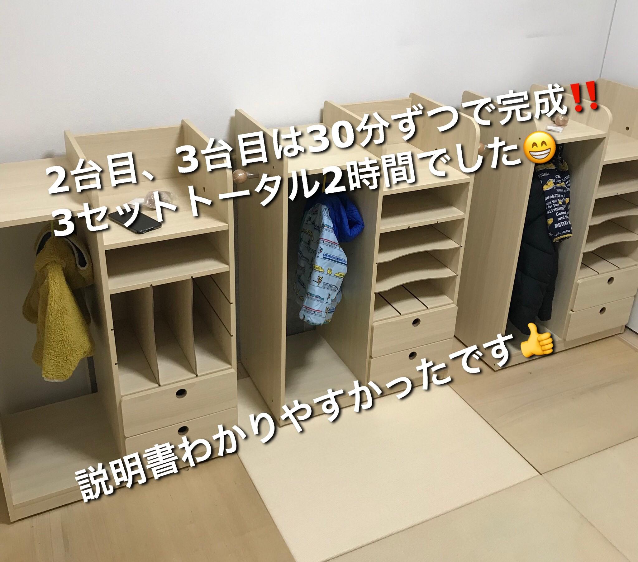 時間がかかる家具の組み立て