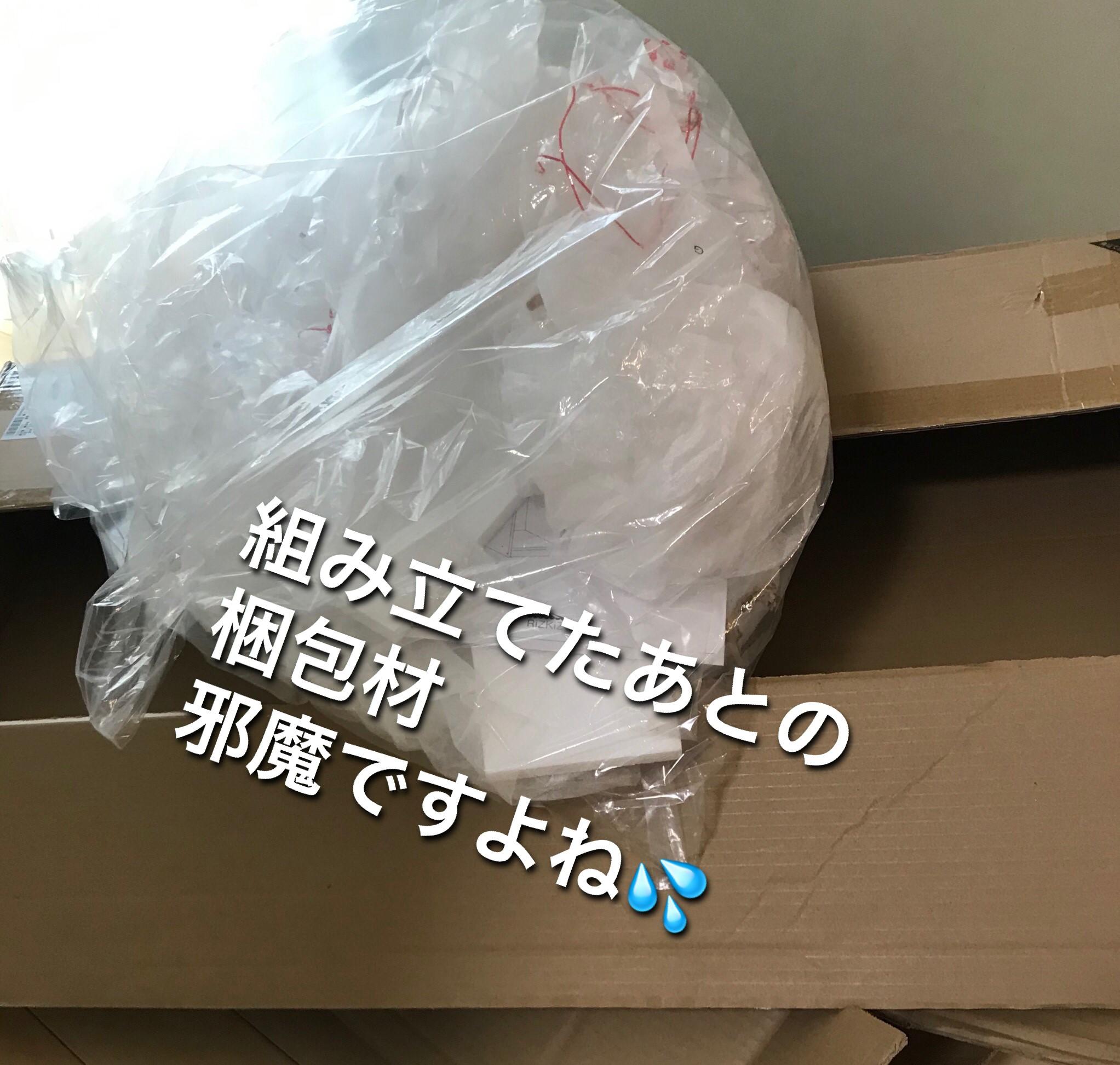 組み立て家具の梱包材