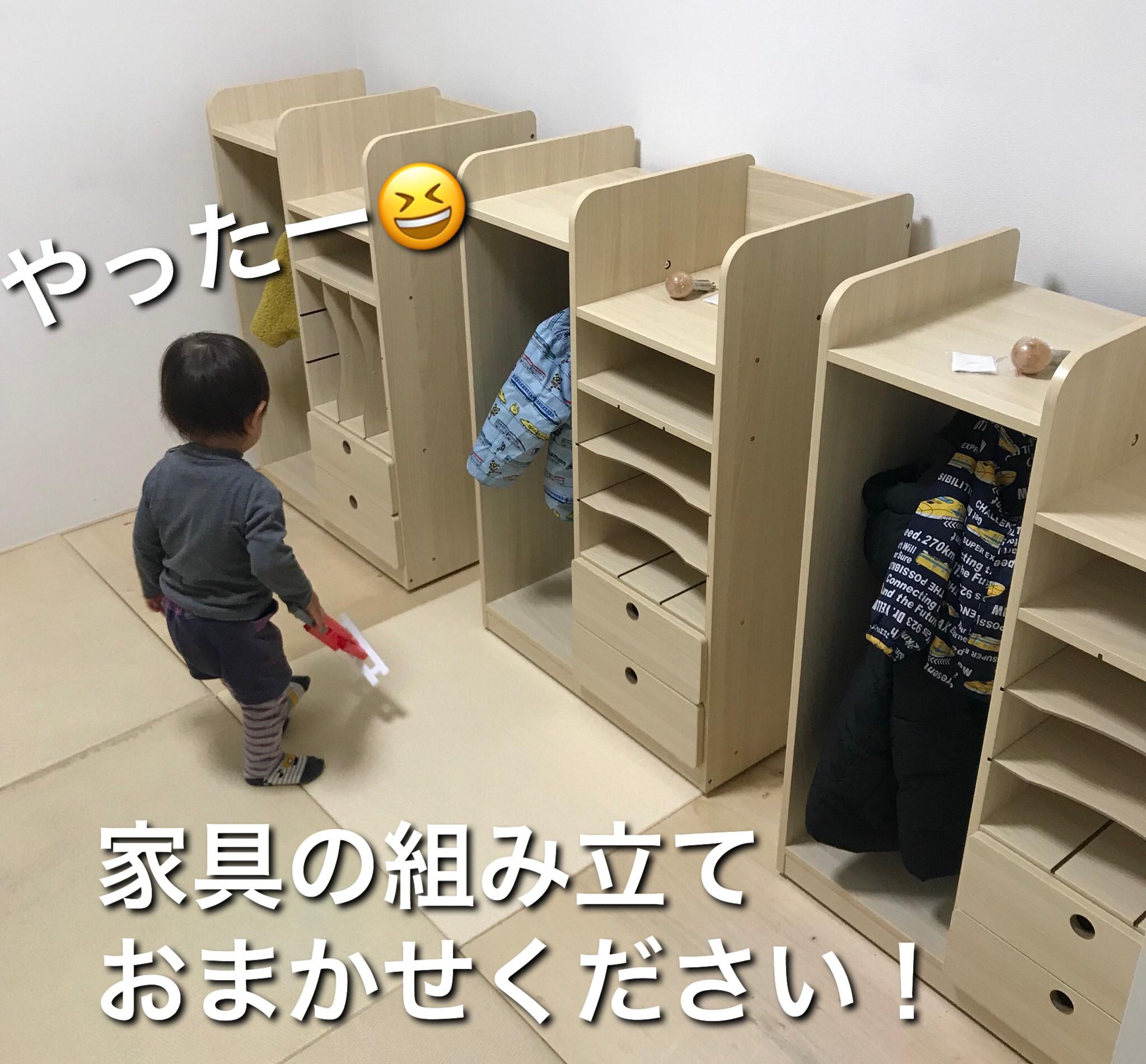 家具の組み立ておまかせください