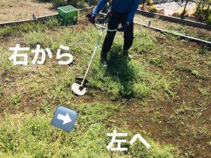 刈り払い機使い方3