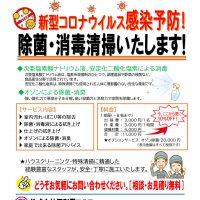 家庭向け消毒サービス