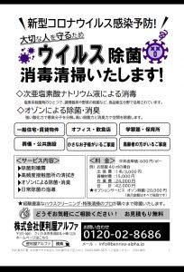 ウイルス消毒清掃サービス