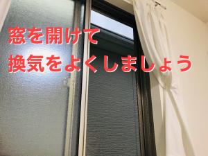 窓を開けて換気をよくする