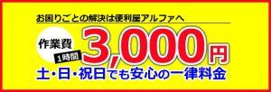 1時間3000円