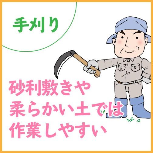 手刈りは柔らかい土は作業しやすい