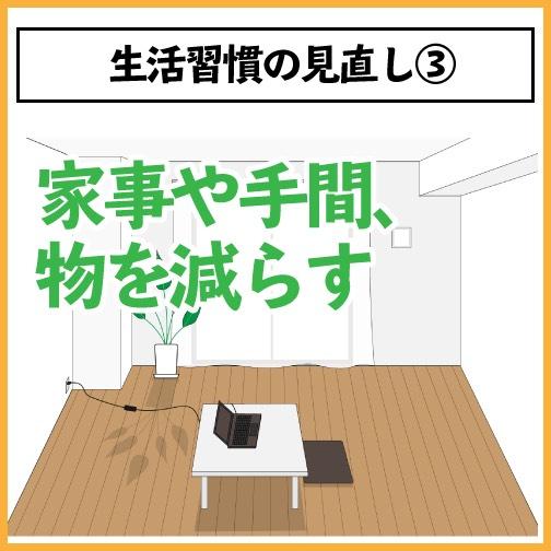 家事や手間、物を減らす