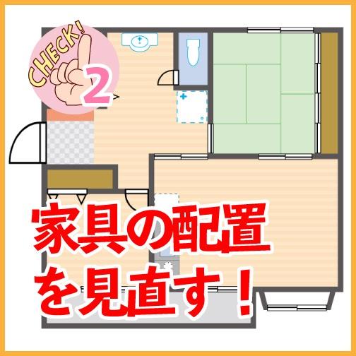 家具の配置を見直す