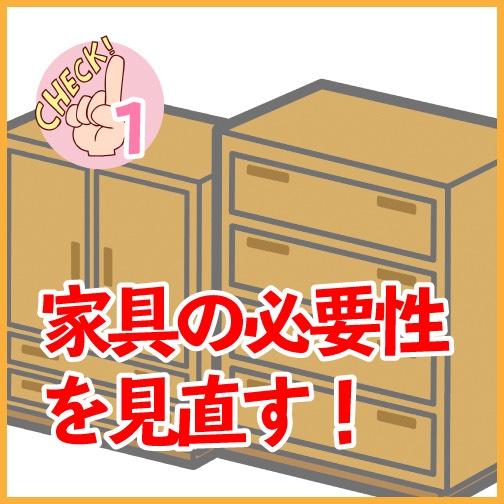 家具の必要性を見直す
