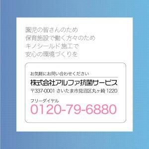 hoiku-10