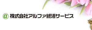 株式会社アルファ終活サービス