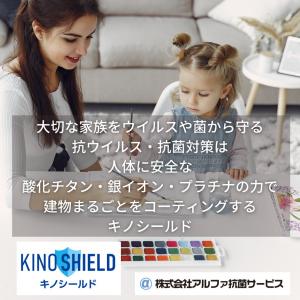 株式会社アルファ抗菌サービスのキノシールド